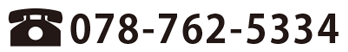 天城そろばん教室 電話番号