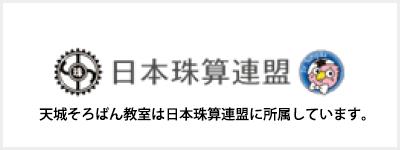 日本珠算連盟