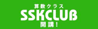 算数クラス SSK CLUB