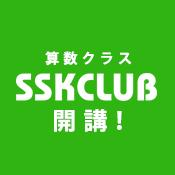 算数クラスSSK CLUB開講