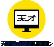 天才倶楽部オンラインコンテンツ