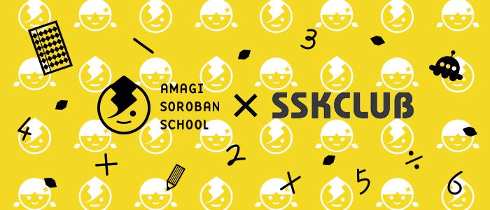 SSK CLUB