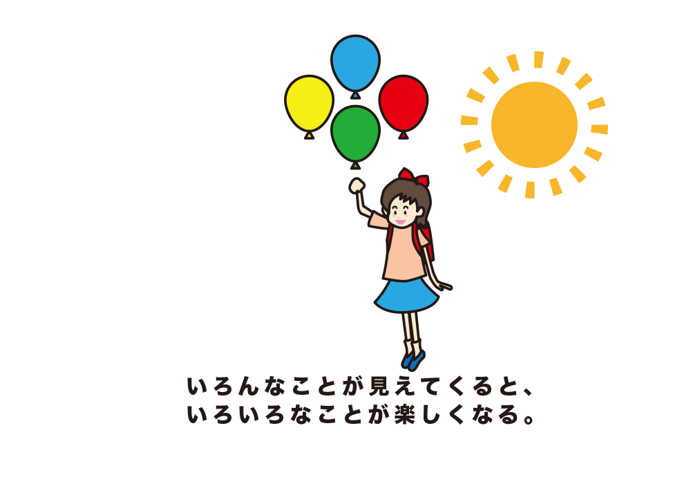 風船少女 イラスト