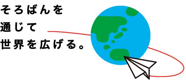 そろばんを通じて世界を広げる。