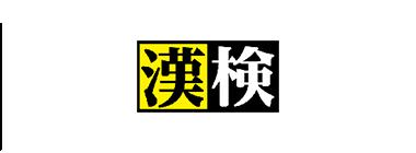 公益財団法人 日本漢字能力検定
